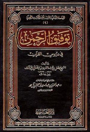 توفيق الرحمن في دروس القرآن