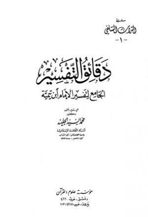 دقائق التفسير الجامع لتفسير الإمام ابن تيمية