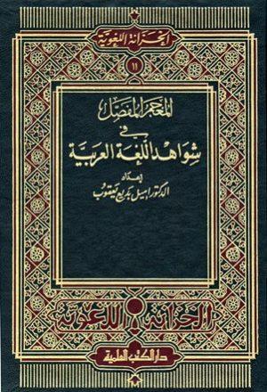 المعجم المفصل في شواهد اللغة العربية