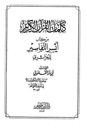 كلمات القرآن الكريم من كتاب أيسر التفاسير للجزائري