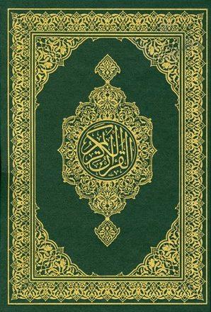 القرآن الكريم برواية حفص عن عاصم (مصحف مجمع الملك فهد الأخضر العادي) (غير ملون)