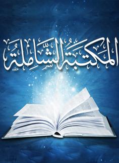 چرا مسلمان شدم - للمكتبة الشاملة (بصيغة bok)