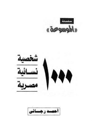 100شخصية نسائية مصرية - رجائي