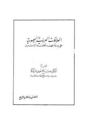 العلاقات العربية اليهودية