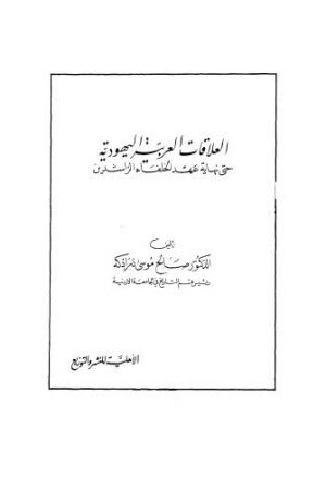 العلاقات العربية اليهودية حتى نهاية عهد الخلفاء الراشدين
