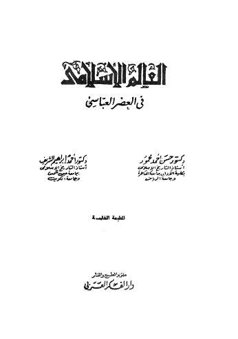 تحميل كتاب العالم الاسلامي في العصر العباسي