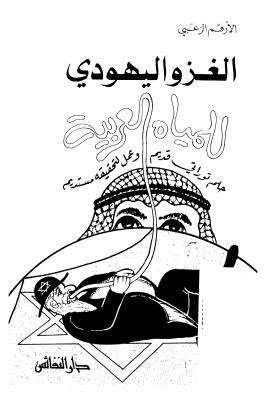 الغزو اليهودي للمياه العربية