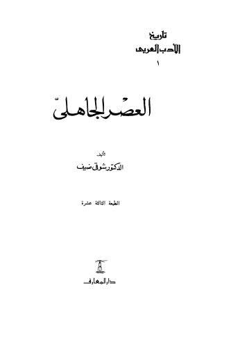 العصر الجاهلي - ط13