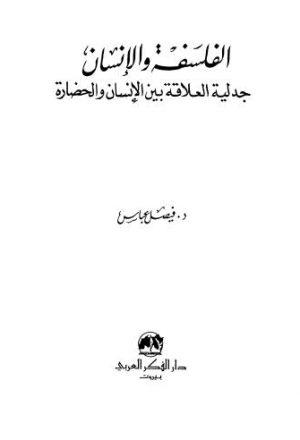 الفلسفة والإنسان جدلية العلاقة بين الإنسان والحضارة - عباس