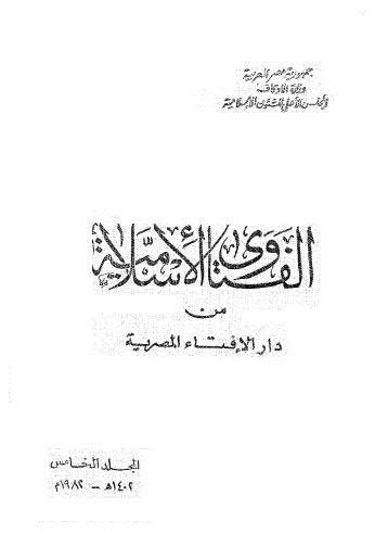 الفتاوى الاسلامية - دار الإفتاء المصرية ج 5