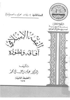 الفقه الاسلامي آفاقه وتطوره - محمد