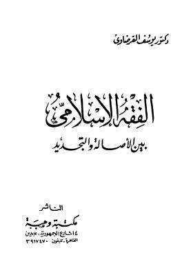 الفقه الاسلامى بين الاصالة والتجديد