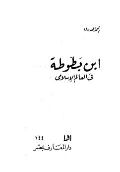 ابن بطوطة في العالم الإسلامي - العدوي
