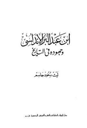ابن عبد البر الأندلسي وجهوده في التاريخ
