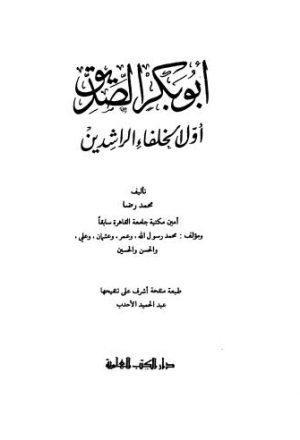 ابو بكر الصديق أول الخلفاء الراشدين