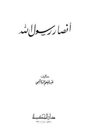 أنصار رسول الله - الهاشمي