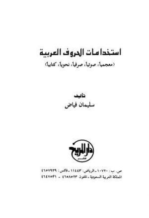 استخدامات الحروف العربية