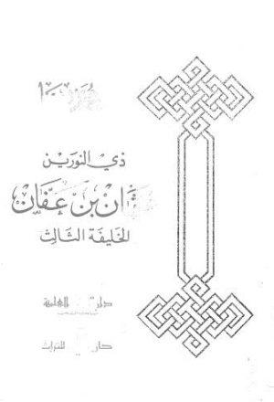 ذي النورين عثمان بن عفان