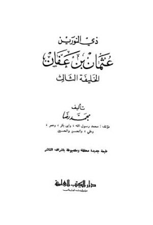 ذي النورين عثمان بن عفان الخليفة الثالث - رضا