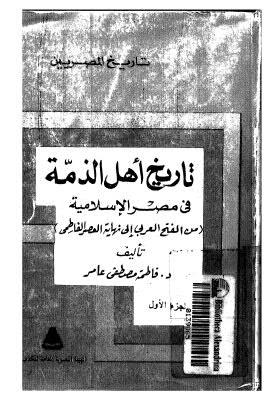 تاريخ أهل الذمة في مصر الاسلامية