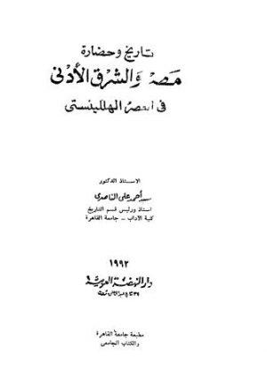 تاريخ وحضارة مصر والشرق الأدنى في العصر الهللينستي
