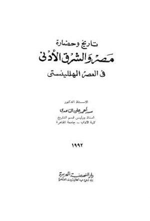 تاريخ وحضارة مصر والشرق الادنى في العصر الهللينستى