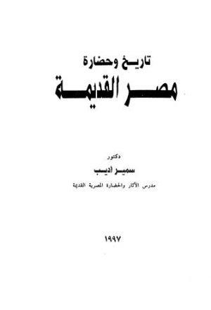 تاريخ وحضارة مصر القديمة