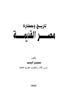 تاريخ وحضارة مصر القديمة-