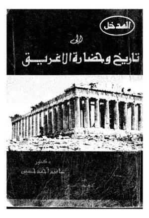 تاريخ وحضارة الاغريق