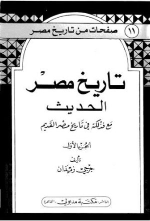 تاريخ مصر الحديث ج 1 - زيدان