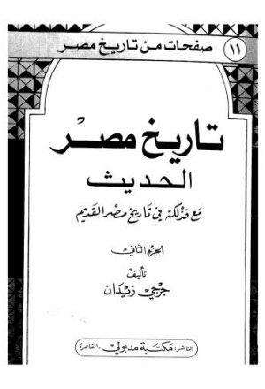 تاريخ مصر الحديث ج 2 - زيدان