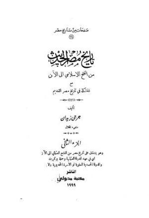 تاريخ مصر الحديث من الفتح الاسلامي الا الان - ج 2