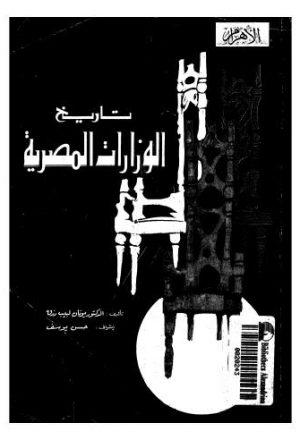 تاريخ الوزارات المصرية - رزق