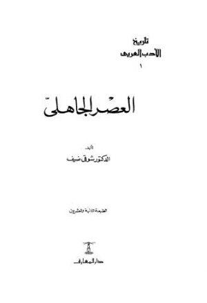 تاريخ الأدب العربي العصر الجاهلي