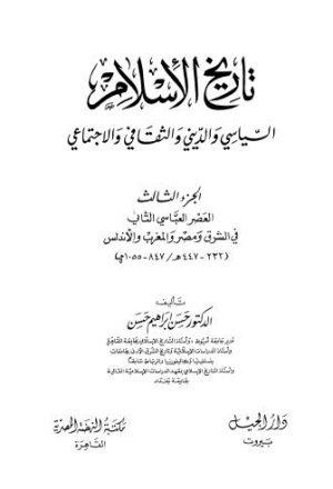 تاريخ الاسلام السياسي والديني والثقافي والاجتماعي _ج 3