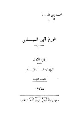 تاريخ اليمن السياسى - ج 1