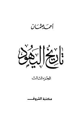 تاريخ اليهود - عثمان ج 3