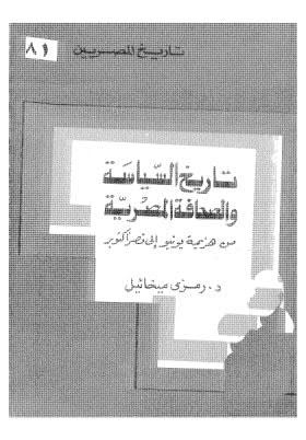 تاريخ السياسة والصحافة المصرية