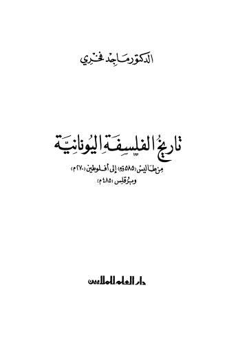 تحميل كتاب تاريخ الفلسفة الاسلامية ماجد فخري pdf