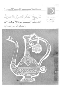 تاريخ الفكر المصري الحديث الفكر السياسي والاجتماعي