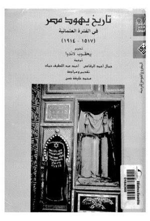 تاريخ يهود مصر فى الفترة العثمانية - لانداو