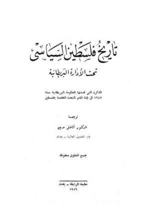 تاريخ فلسطين السياسى تحت الإدارة البريطانية