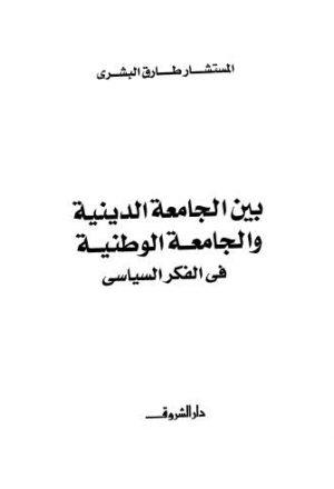 بين الجامعة الدينية و الجامعة الوطنية في الفكر السياسي