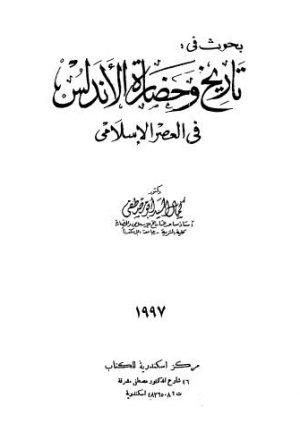 بحوث في تاريخ وحضارة الندلس في العصر الاسلامي