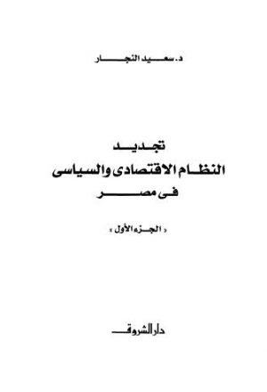 تجدد النظام الإقتصادي والسياسي في مصر - ج 1