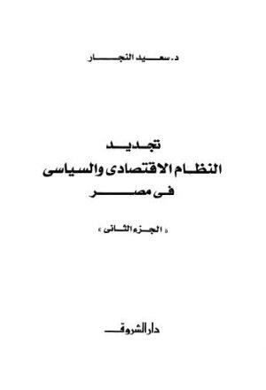 تجدد النظام الإقتصادي والسياسي في مصر - ج 2