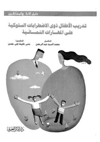 تدريب الأطفال ذوي الاضطرابات السلوكية على المهارات النمائية