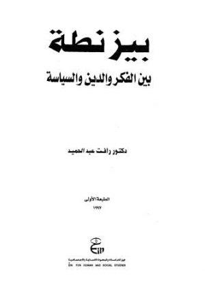 بيزنطة بين الفكر والدين والسياسة - عبد الحميد