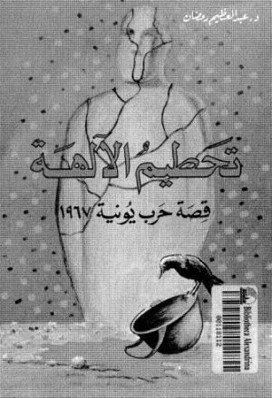 تحطيم الآلهة قصة حرب يونيو - رمضان