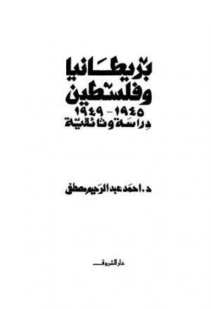 بريطانيا وفلسطين 1945-1949 دراسة وثائقية